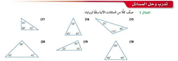 صنف كلاً من المثلثات الآتية وفقاً لزواياه: