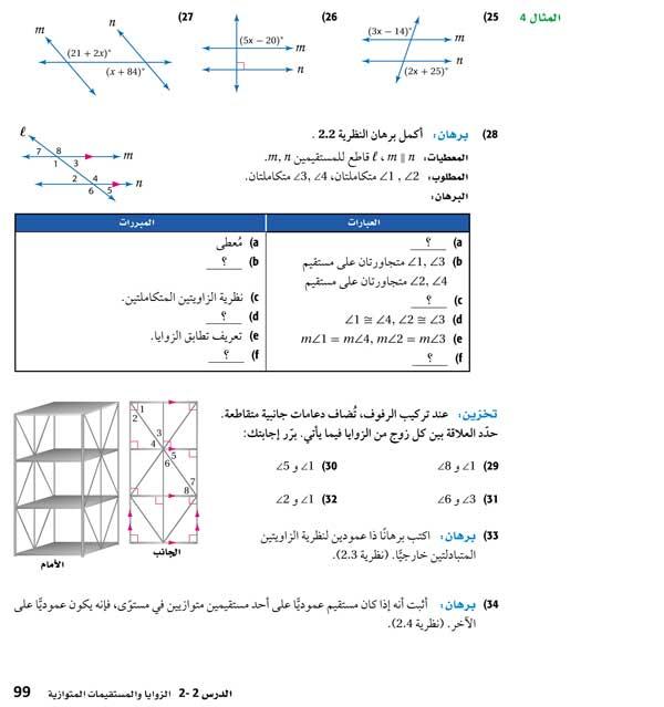 أوجد قيمة x وحدد المسلمة أو النظرية التي استعملتها
