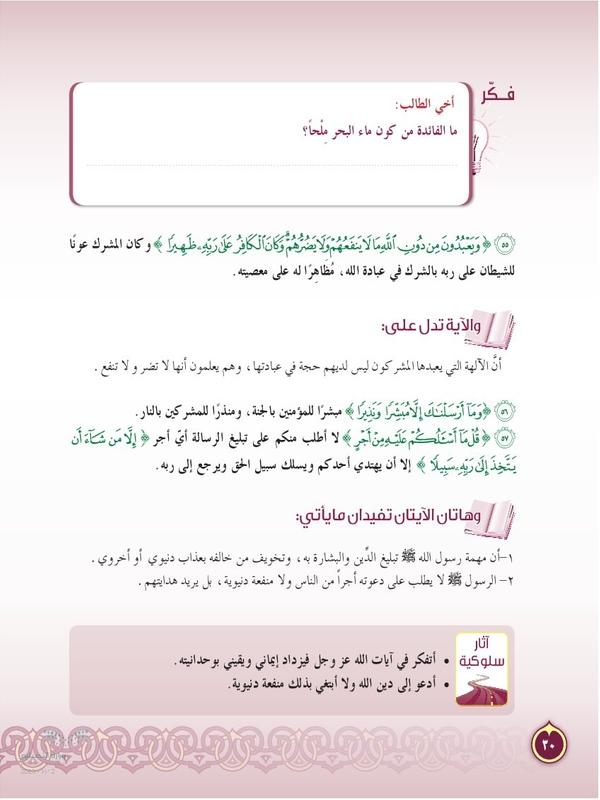تفسير سورة الفرقان من الآية رقم (53) حتى الآية رقم (57)