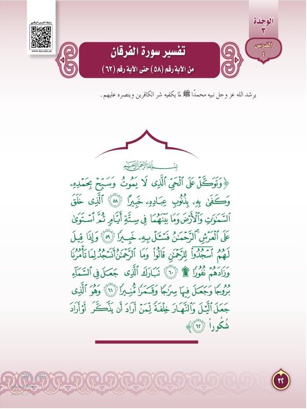 تفسير سورة الفرقان من الآية رقم (58) حتى الآية رقم (62)