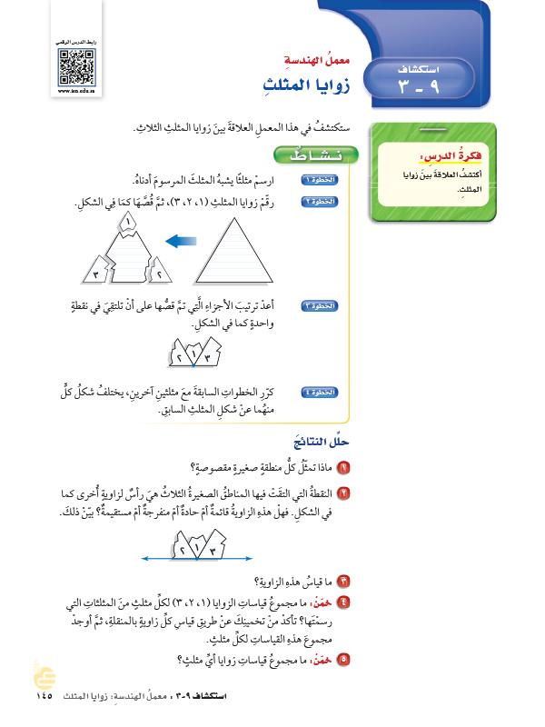 استكشاف 9-3 زوايا المثلث