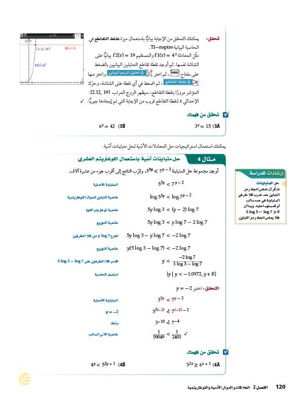 2-6 اللوغاريتمات العشرية