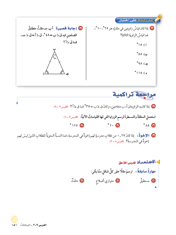 9-3  المثلثات