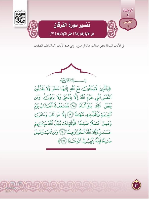 تفسير سورة الفرقان من الآية رقم (68) حتى الآية رقم (71)