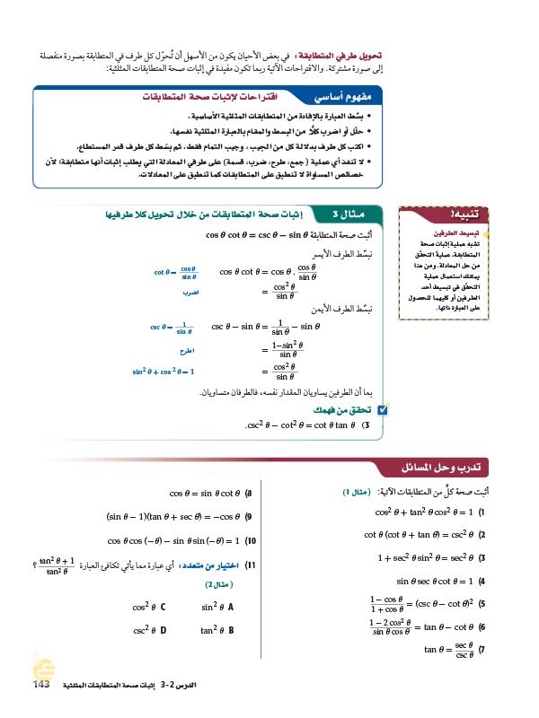 3-2 إثبات صحة المتطابقات المثلثية