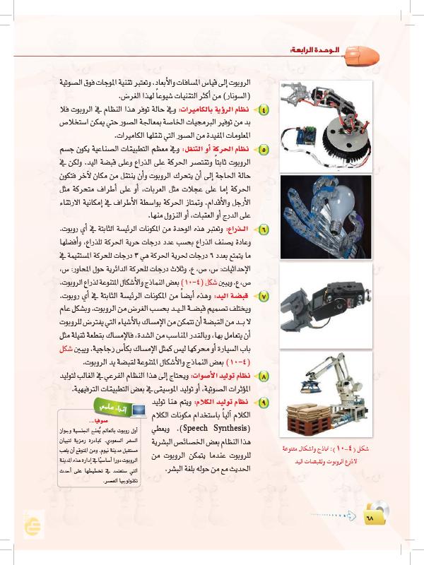 المكونات الرئيسية للروبوت