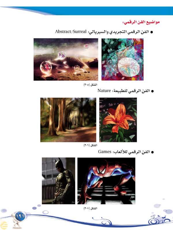 الموضوع الثاني عشر: الفن الرقمي