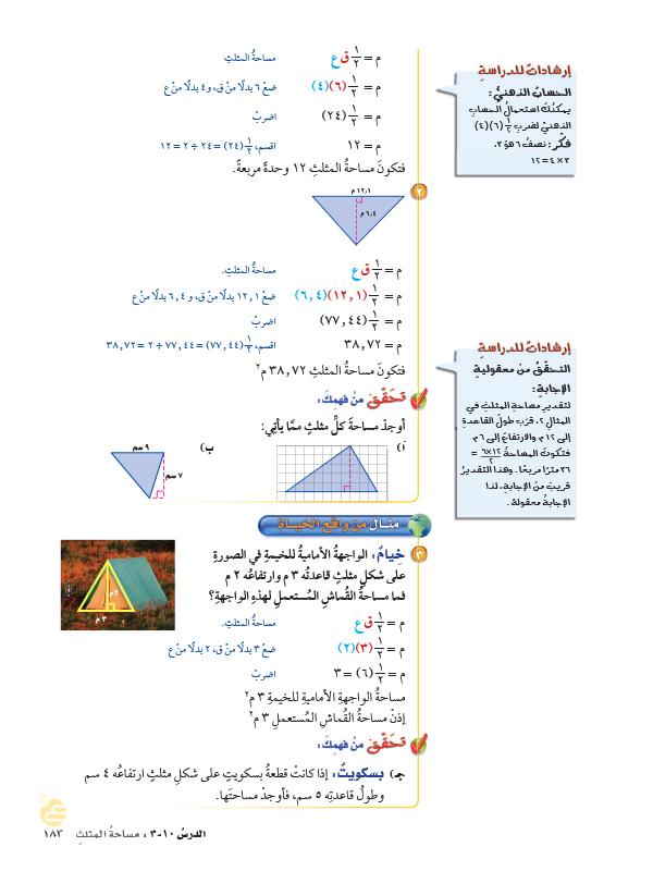 10-3 مساحة المثلث