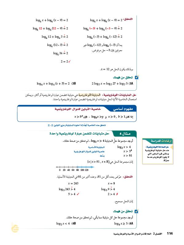 2-5 حل المعادلات والمتباينات اللوغاريتمية
