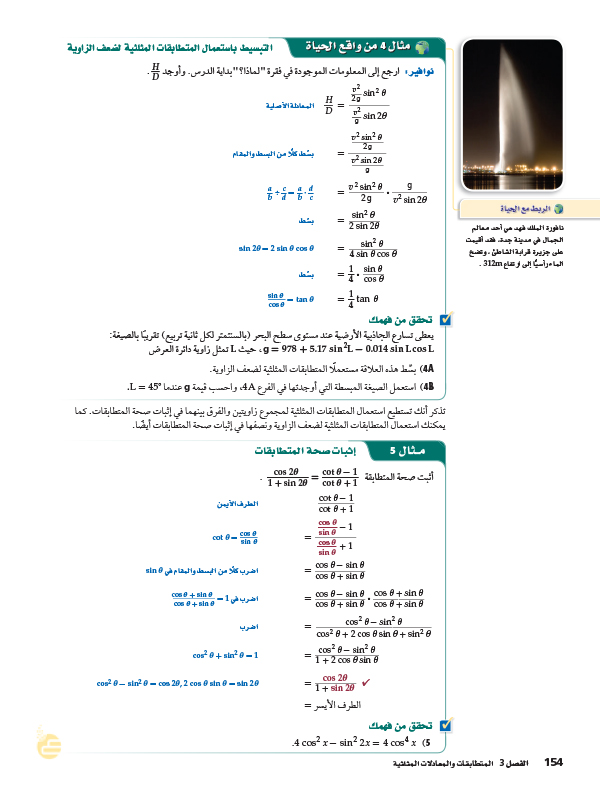 3-4 المتطابقات المثلثية لضعف الزاوي ونصفها
