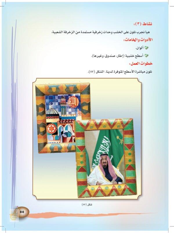 الزخارف الشعبية السعودية