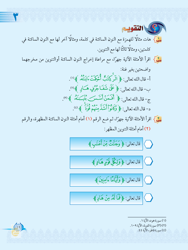 الدرس الثالث: حروف الاظهار (أ،ه)
