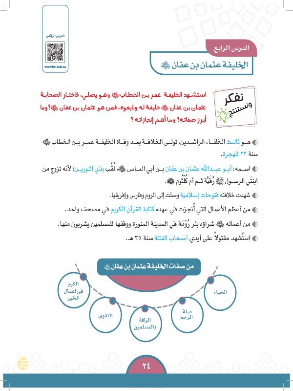 الدرس الرابع: الخليفة عثمان بن عفان
