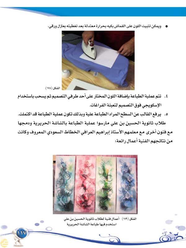 الموضوع السادس: الطباعة اليدوية