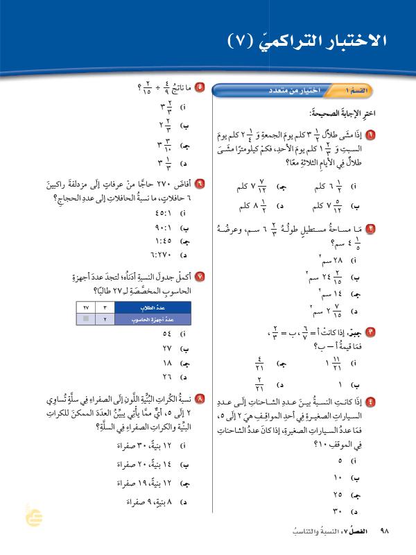 7-5 خطة حل المسألة البحث عن نمط