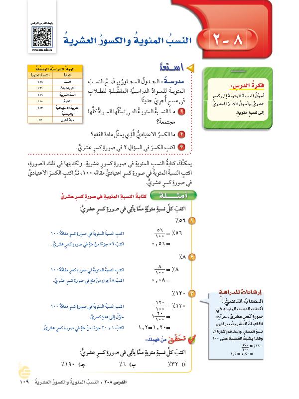 8-2 النسب المئوية والكسور العشرية