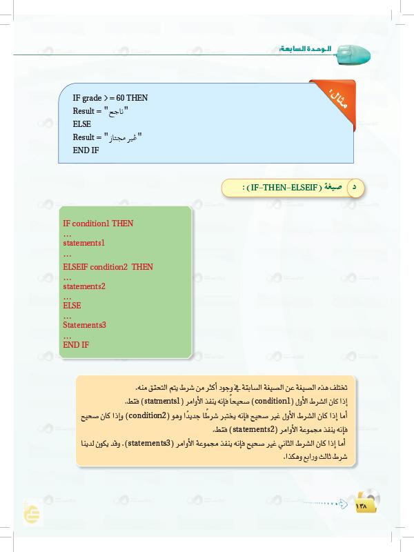 بعض الأوامر الأساسية للغة (فيجول بيسك ستوديو)