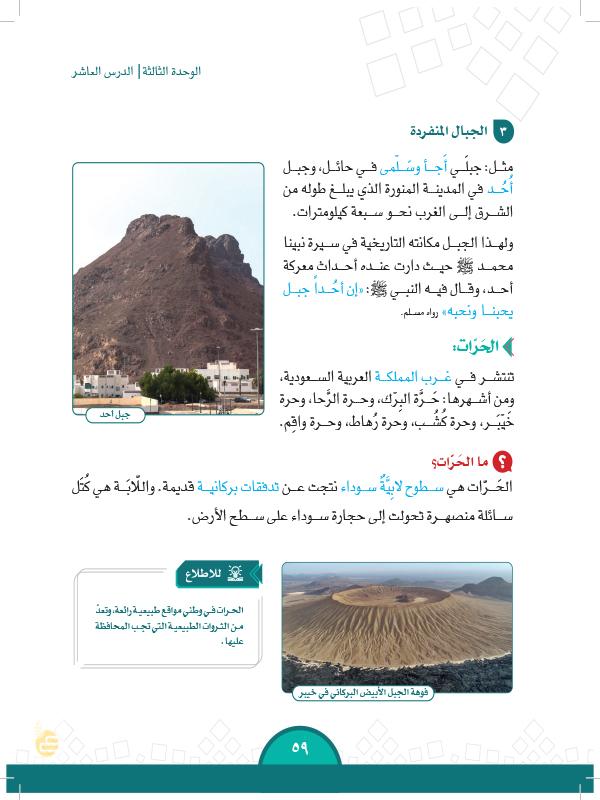 الدرس العاشر: الجبال والهضاب