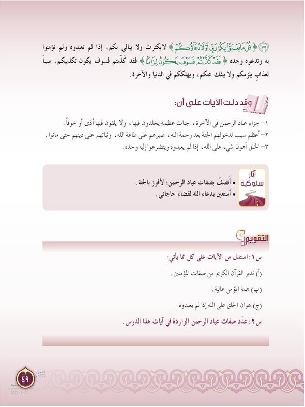 تفسير سورة الفرقان من الآية رقم (72) حتى الآية رقم (77)