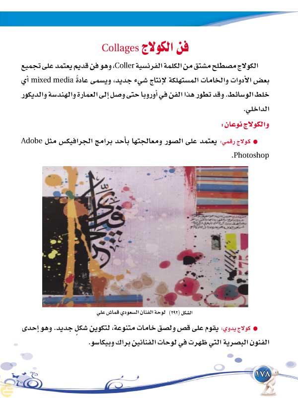 الموضوع الحادي عشر: فن الكولاج والديكوباج
