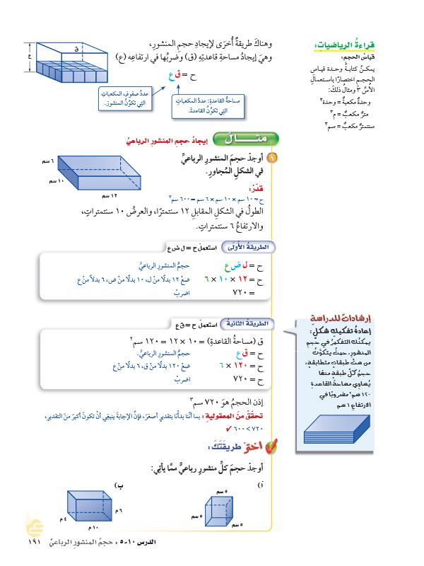 10-5  حجم المنشور الرباعي