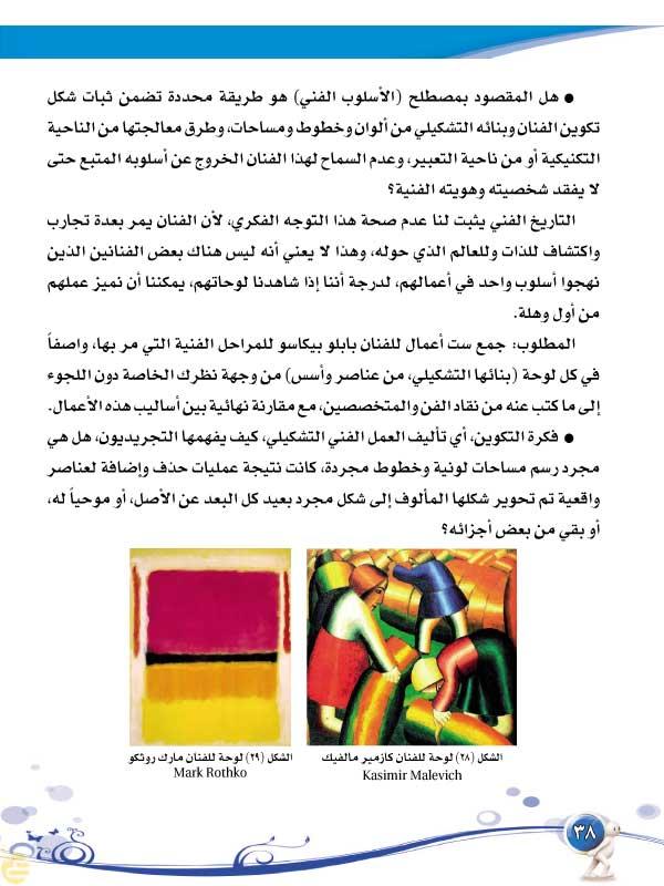 الموضوع الأول: الفن وضرورته للإنسان