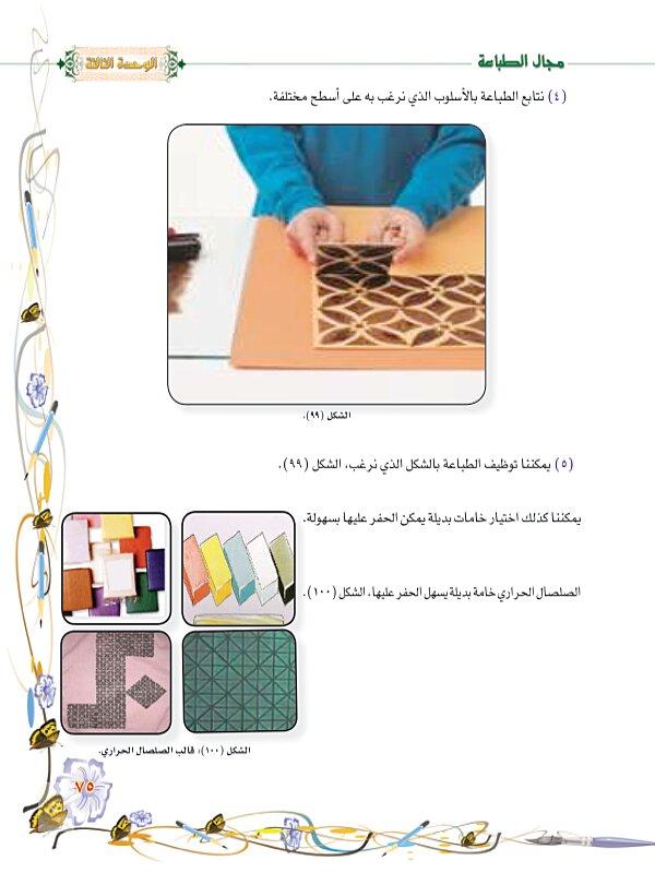 الدرس الأول: الحفر والطباعة بالقوالب