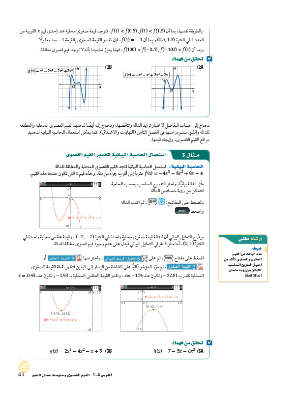 1-4 القيم القصوى ومتوسط معدل التغير