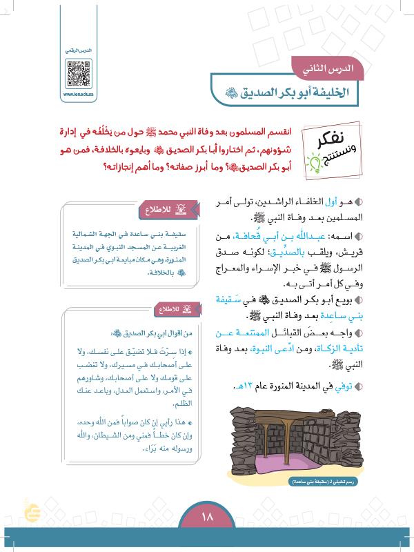 الدرس الثاني: الخليفة أبو بكر الصديق
