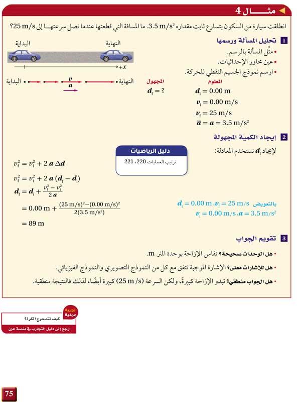 مثال4 ص 75