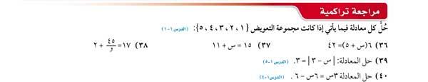 حل كل معادلة فيما ياتي