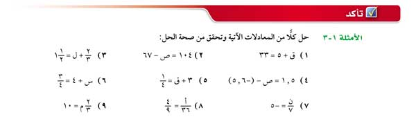 حل كلاً من المعادلات الآتية وتحقق من صحة الحل
