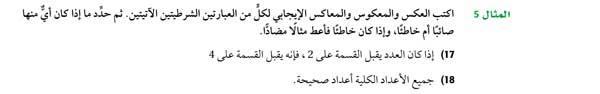 أكتب العكس والمعكوس والمعاكس الإيجابي