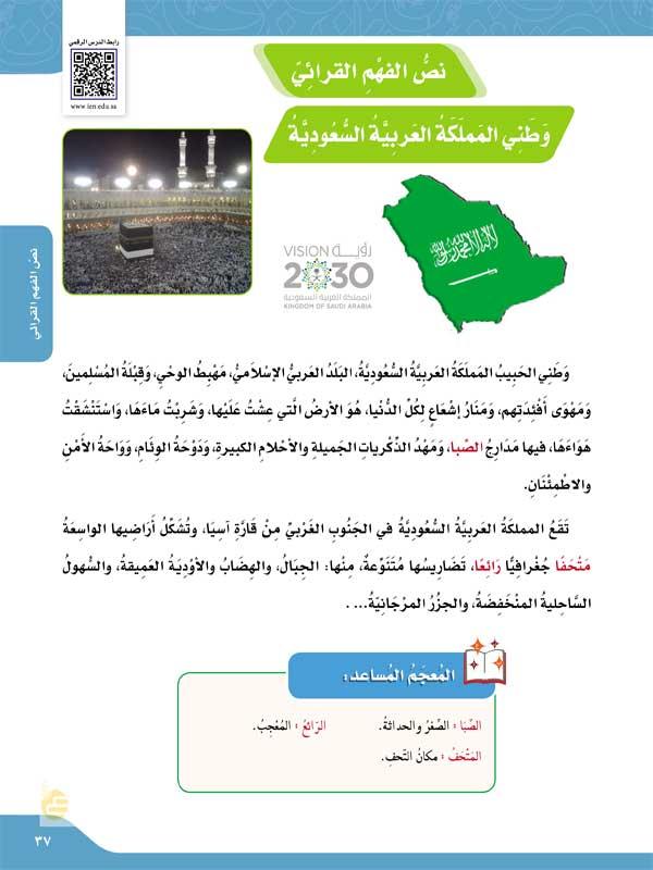 وطني المملكة العربية السعودية