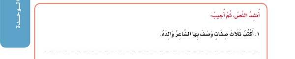 أكتب ثلاث صفات وصف بها الشاعر والده