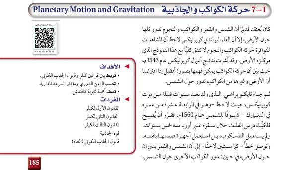 1-7 حركة الكواكب والجاذبية