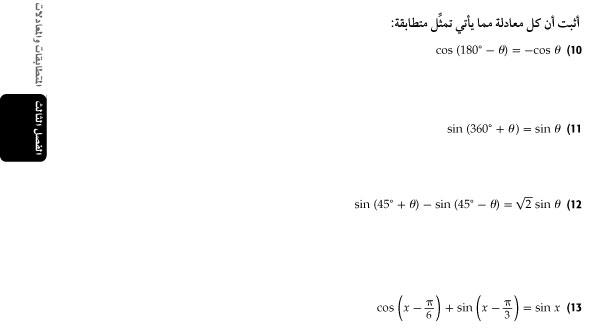 أثبت أن كل معادلة تمثل متطابقة