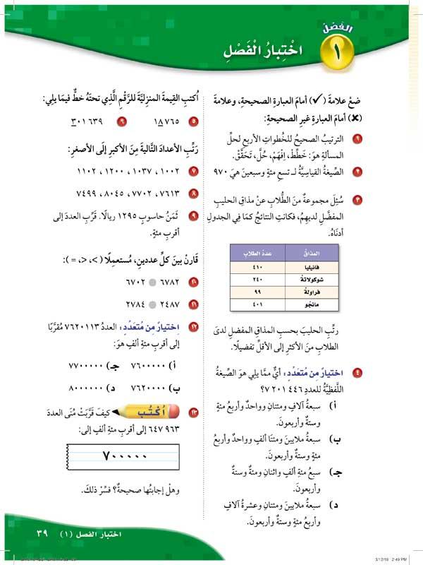 اختبار الفصل