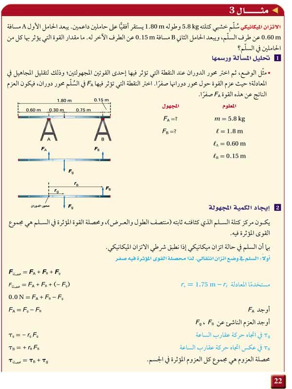 مثال3 ص22