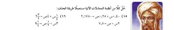 حل كلاً من أنظمة المعادلات الآتية، مستعملاً الحذف: