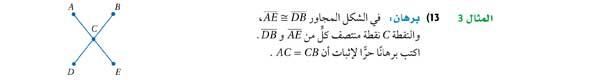 أكتب برهاناً حراً لإثبات أن AC=CB