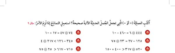 أكتب العملية + أو - التي تجعل الجمل العددية الآتية صحيحة استعمل النماذج إذا لزم الأمر