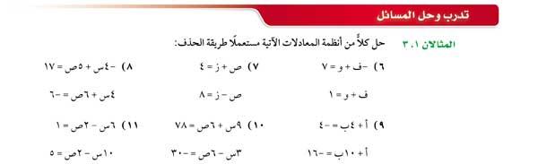 حل كلاً من أنظمة المعادلات الآتية مستعملاً طريقة الحذف: