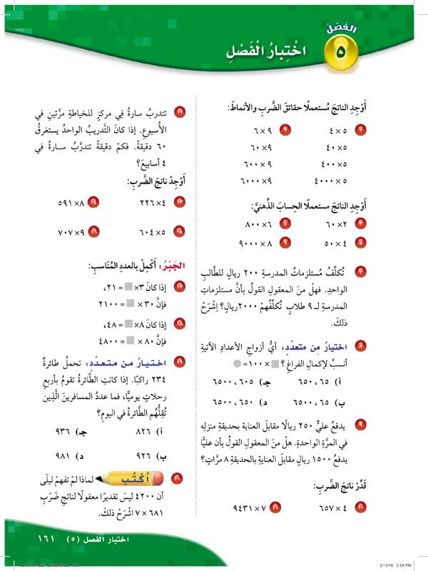 اختبار الفصل 5