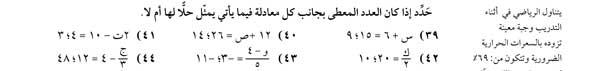 حدد أإذا كان العدد المعطة بجانب كل معادلة يمثل حلاً لها أم لا
