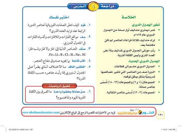 مراجعة الدرس1 ص120