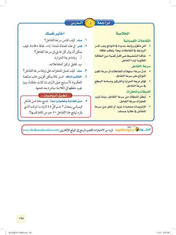 مراجعة الدرس2 ص195