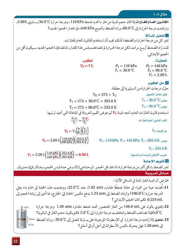 مثال4-1