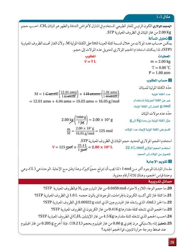 مثال5-1