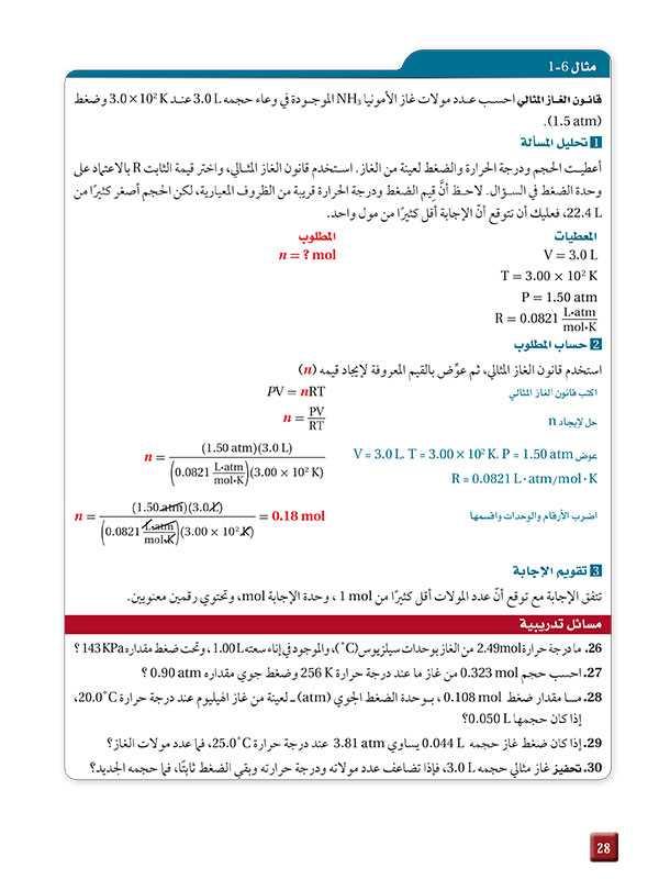 مثال6-1